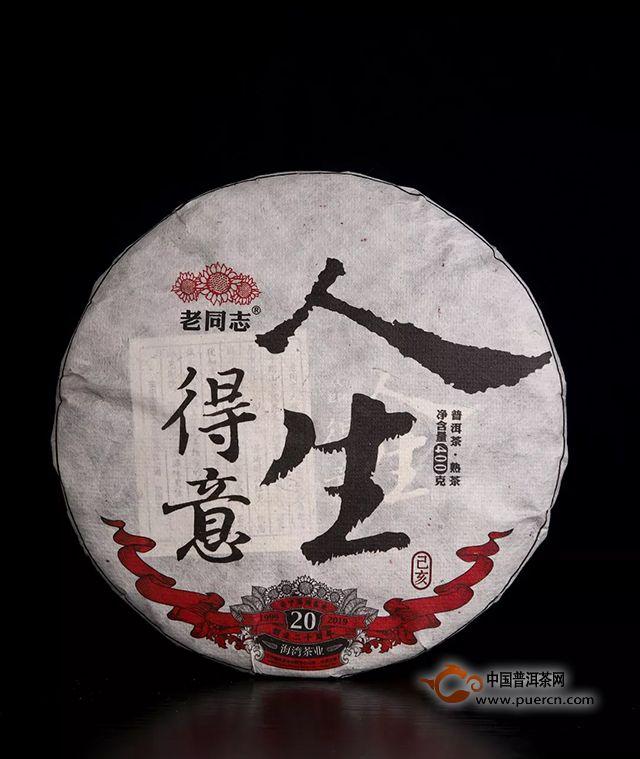 2019년도 노동지 9948(老同志 2019 9948生饼).jpg